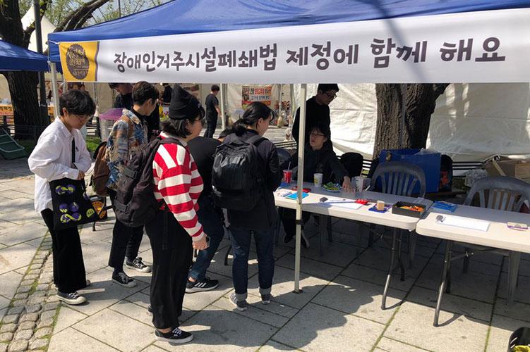 20190419-캠페인-1차2(장애인거주시설폐쇄법-제정-서명전).jpg