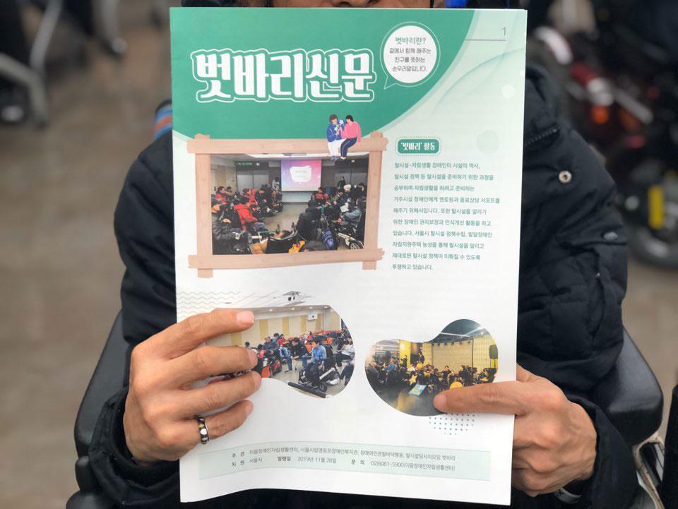 20191128벗바리신문-발표1.jpg